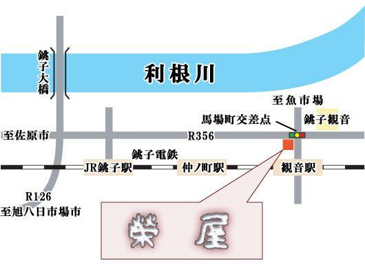 千葉県銚子市馬場町5-2