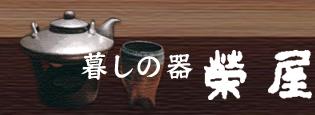 焼酎サーバー/焼酎グラス販売